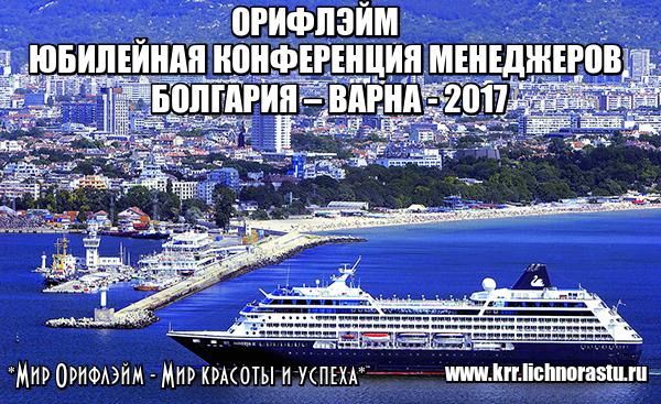 Орифлэйм конференция менеджеров в Болгарии