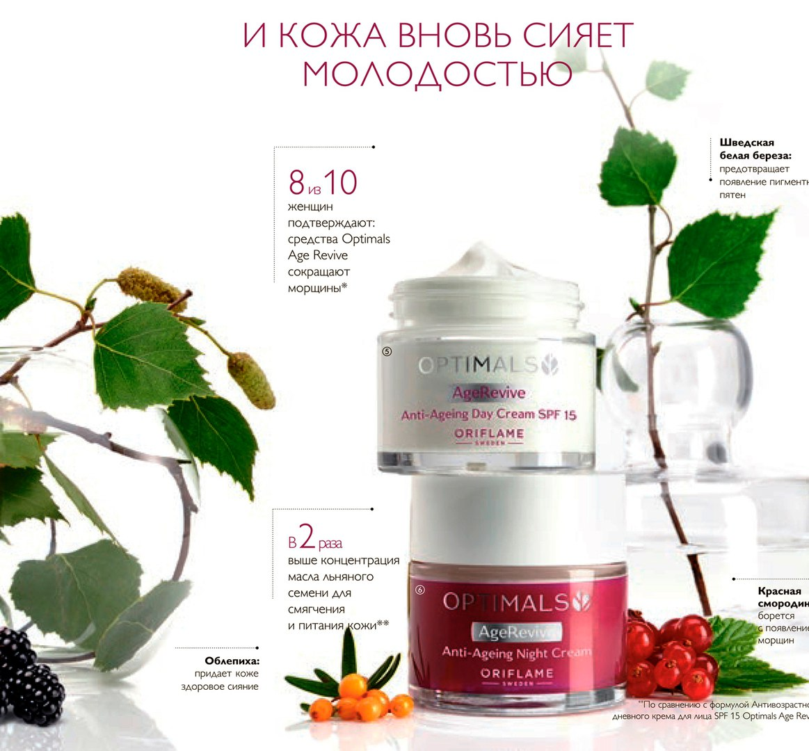 Орифлэйм Optimals Age Revive