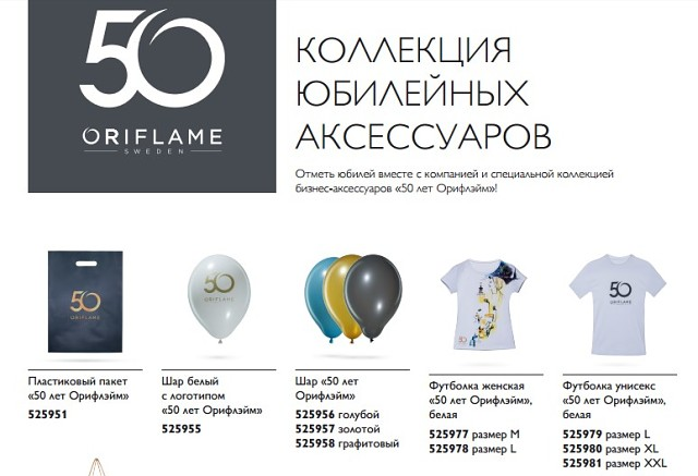 Юбилейную коллекция аксессуаров Орифлэйм