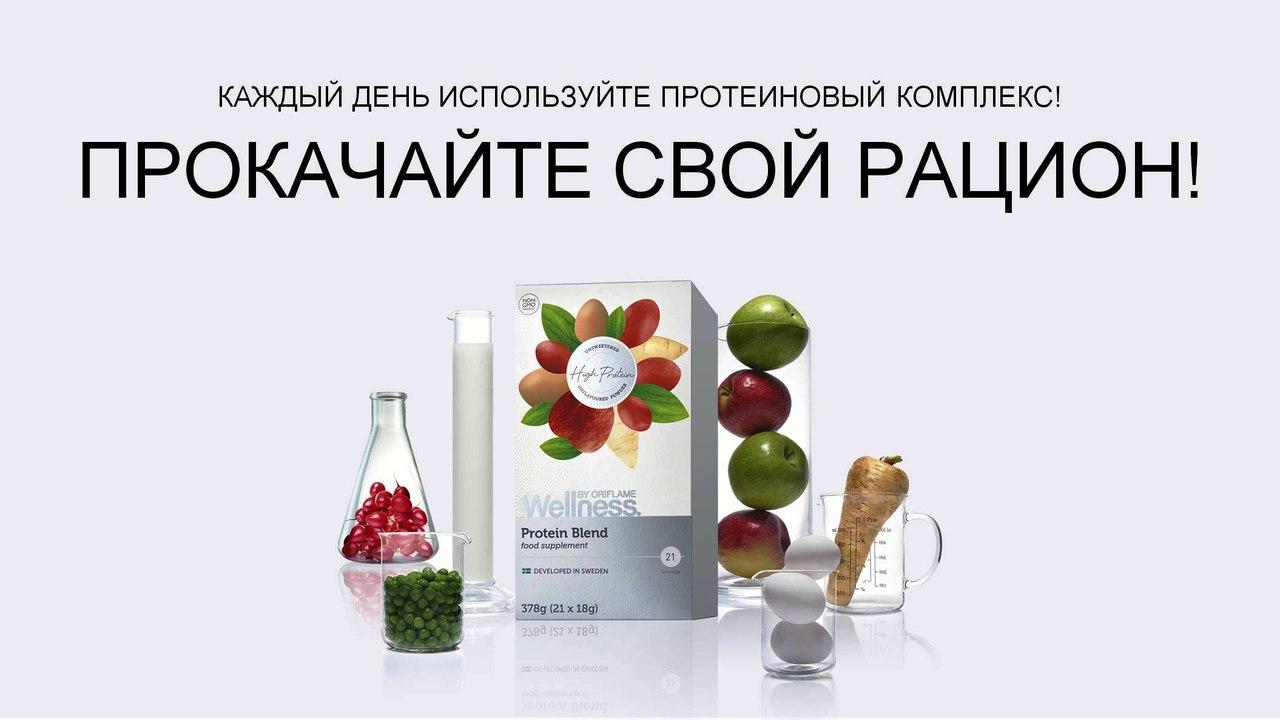 Протеиновый комплекс Wellness by Oriflame